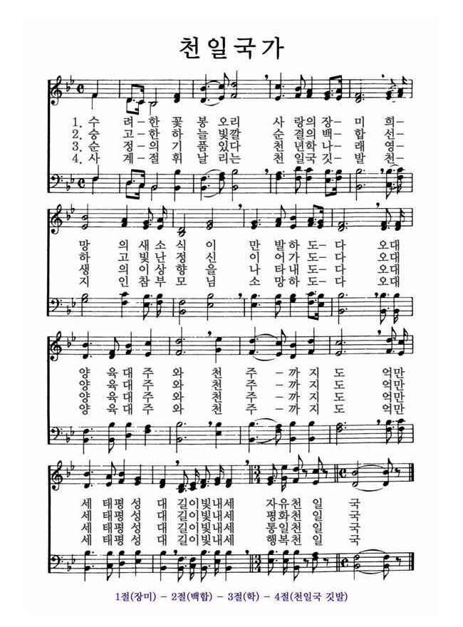 統一教会 天一国の歌